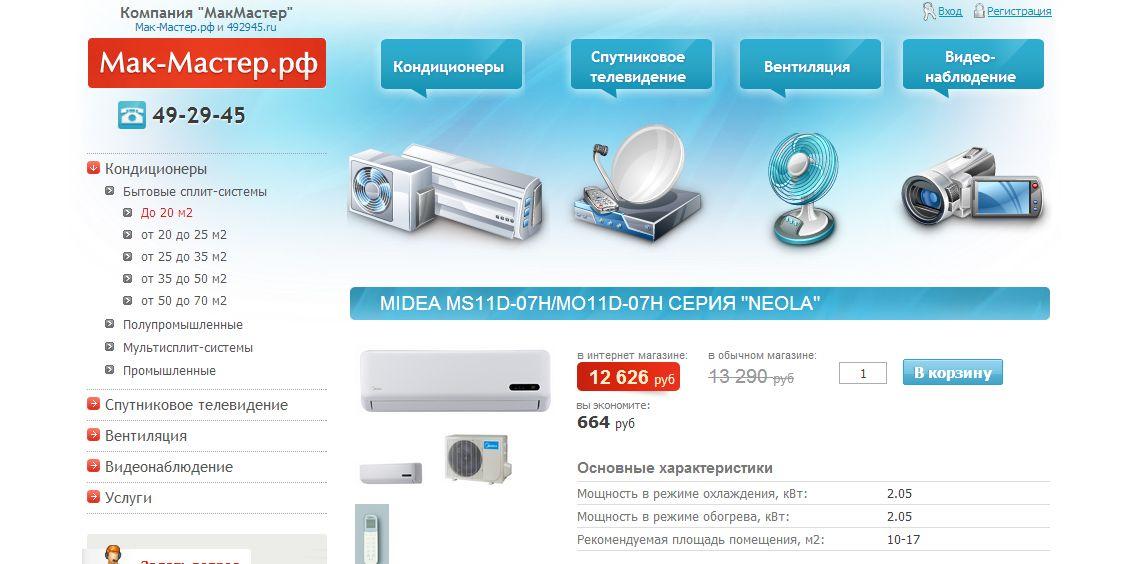 Установка кондиционеров тольятти цена кондиционер с установкой дешево