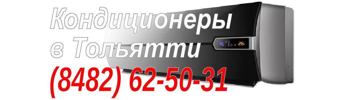 Установка кондиционеров тольятти цена установка кондиционеров артемовск