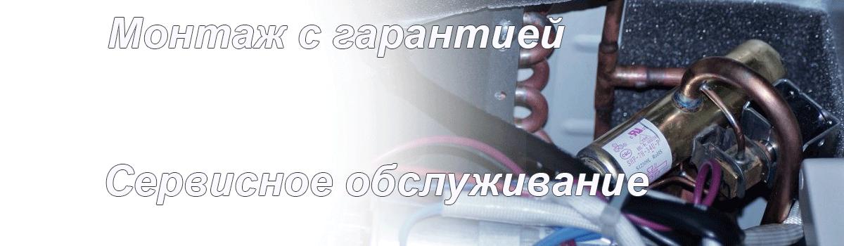кондиционер установка через окно